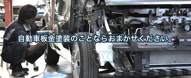 長野県 松本市 車修理 板金 オートエクステリア